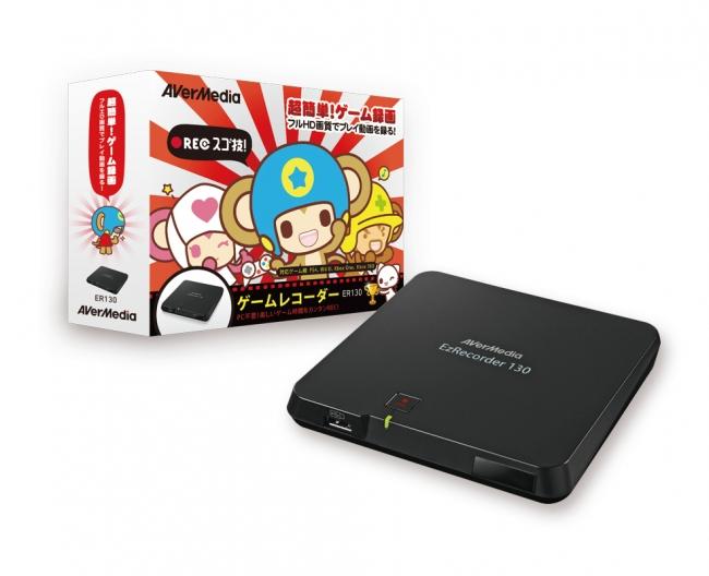 アバーメディア・テクノロジーズ、2/19よりPCなしでゲームプレイ動画を保存できるる録画機器「ゲームレコーダー ER130」を発売