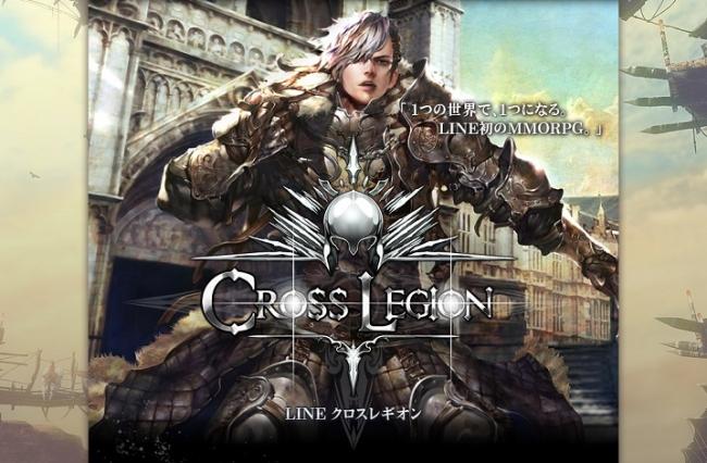 LINE GAME、本格MMORPG「LINE クロスレギオン」のクローズドβテスターを募集