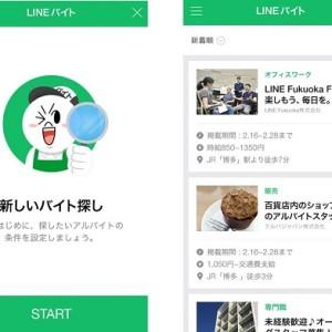 インテリジェンスとLINEの新会社「株式会社AUBE」、アルバイト求人情報サービス「LINEバイト」を提供開始
