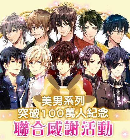 サイバードのモバイル恋愛ゲーム「イケメンシリーズ」台湾版、累計100万ユーザーを突破