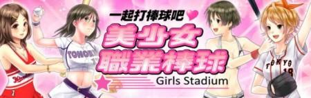 アクロディア、スマホ向け美少女育成野球ゲーム 「野球しようよ♪ガールズスタジアム」を台湾でも提供開始