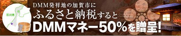 ふるさと納税でDMMマネーがもらえる「DMMふるさと納税」がスタート! 第一弾は石川県加賀市