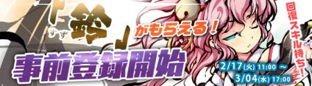 DMM、美少女×妖怪×横スクロール進撃RPG「九十九姫」のティザーサイト公開と事前登録を開始