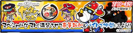 サミーネットワークス、ラーメン店経営シミュレーションゲーム「ラーメン魂」にて「タイムボカンシリーズ ヤッターマン」とコラボ