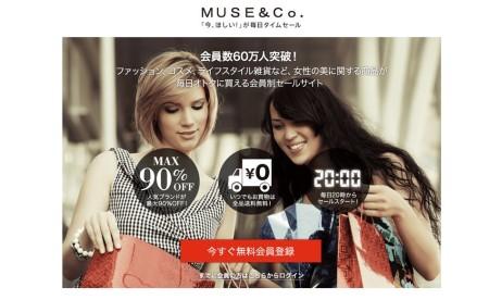 ミクシィ、女性向けファッションコマース「MUSE&Co.」を買収