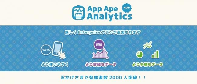 FULLER、スマホアプリ市場分析ツール「App Ape Analytics」のEnterprise版を提供開始