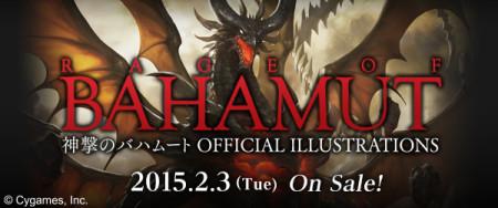 Cygames、「神撃のバハムート」の画集「神撃のバハムート OFFICIAL ILLUSTRATIONS」を出版