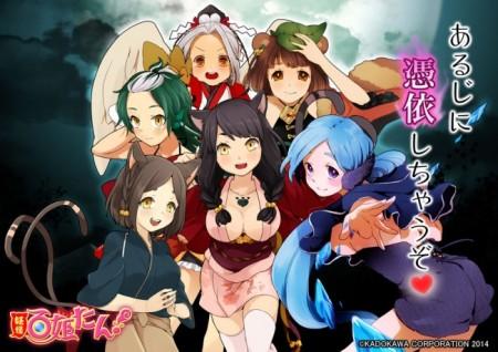 KADOKAWAのスマホ向けRPG「妖怪百姫たん!」、80万ダウンロードを突破