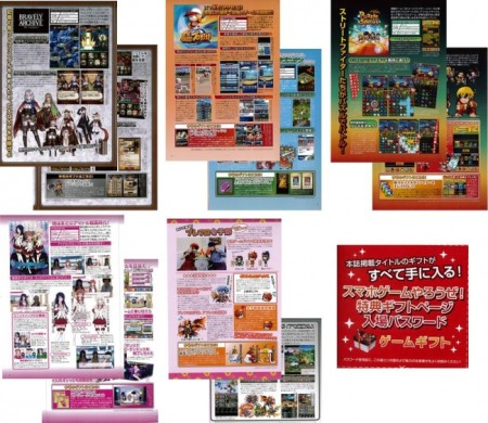 AppBroadCast、ゲームマガジン「スマホゲームやろうぜ!byゲームギフトvol.0」を発売