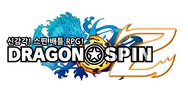 モブキャスト、海外展開第一弾としてスマホ向けスピンバトルRPG「ドラゴンスピンZ」の韓国版の事前登録受付を開始