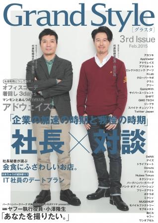 グラニ、アプリ・ゲーム業界の社員・社風を紹介する業界誌「Grand Style」を創刊