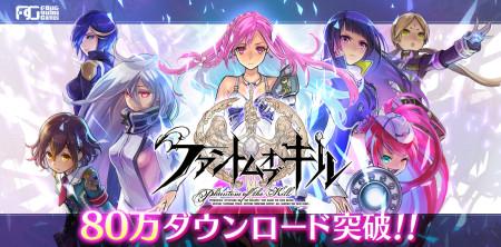 Fuji&gumi Gamesのスマホ向けRPG「ファントム オブ キル」、80万ダウンロードを突破