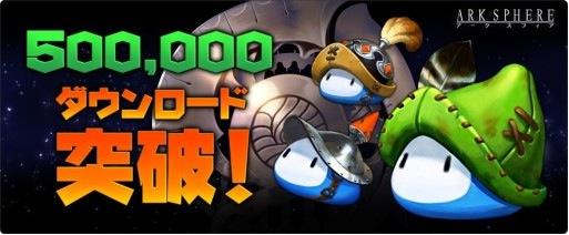 WeMadeOnlineのスマホ向けMMORPG「アークスフィア」、50万ダウンロードを突破