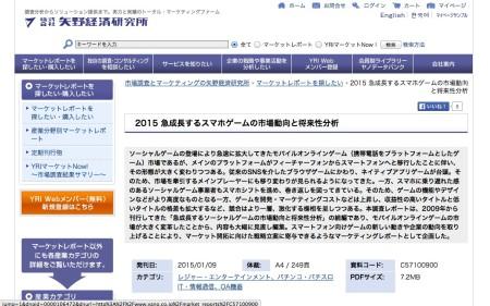 矢野経済研究所、「2015 急成長するスマホゲームの市場動向と将来性分析」を発刊