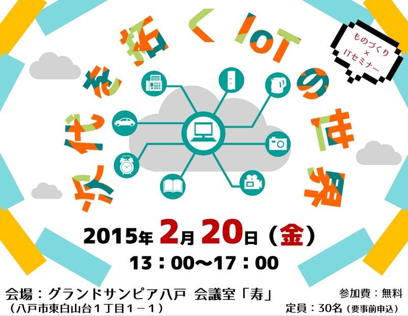 青森県、2/20にものづくり×ITセミナー「次代を拓くIoTの世界」を開催