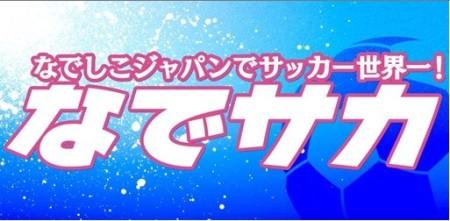 アクロディア、サッカー日本女子代表ライセンスゲーム「なでサカ~なでしこジャパンでサッカー世界一!」を提供決定