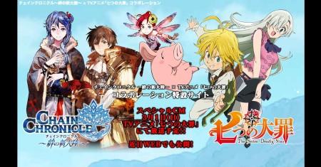 セガネットワークス、スマホ向けRPG「チェインクロニクル ~絆の新大陸~」にて3/15よりアニメ「七つの大罪」とコラボ