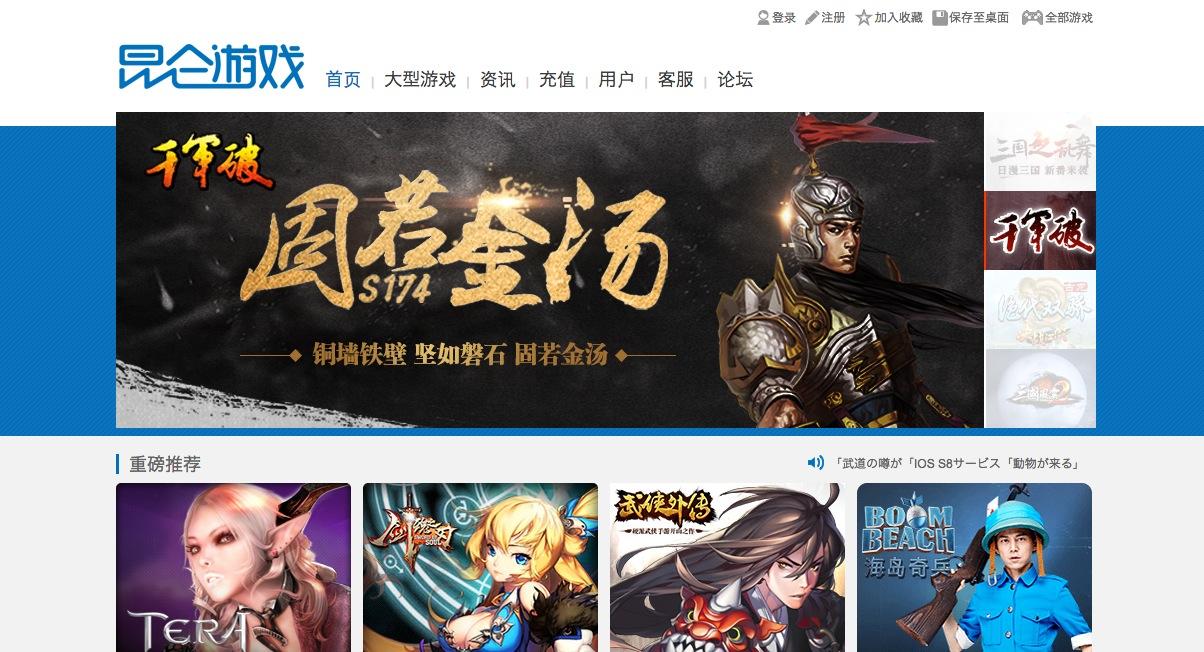 Rovio、中国ゲーム大手の崑崙と戦略的パートナーシップを締結