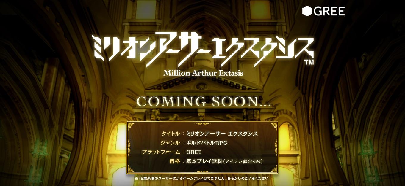 R18? スクエニ、「ミリオンアーサー」シリーズ最新作「ミリオンアーサー エクスタシス」を発表