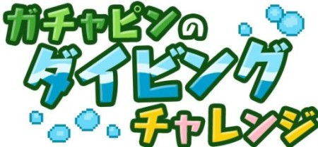 プレイネクストジャパン、ドット絵で描かれたガチャピン・ムックのスマホ向けアクションゲーム「ガチャピンのダイビングチャレンジ」をリリース
