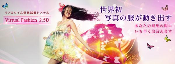 ネクストシステム、写真の服が動く仮想試着システム 「Virtual Fashion 2.5D」をリリース