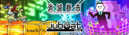 Flyer Studios、スマホ向けRPG「消滅都市」にてKONAMIの「jubeat plus」とコラボ
