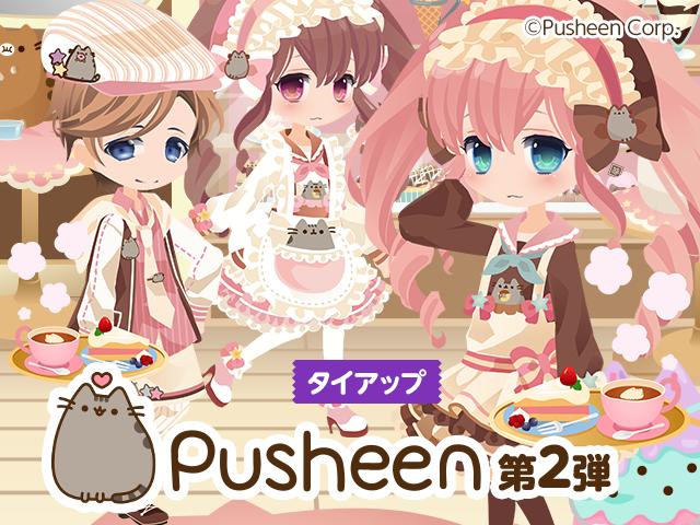 ジークレスト、スマホ向けアバターアプリ「CocoPPa Play」にてアメリカ発の猫キャラ「Pusheen(プシーン)」とコラボ第二弾を開始