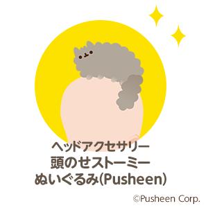 img_56849_4ジークレスト、スマホ向けアバターアプリ「CocoPPa Play」にてアメリカ発の猫キャラ「Pusheen(プシーン)」とコラボ第二弾を開始