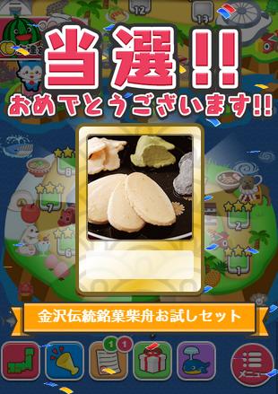 日本全国の名産品がもらえる地域連動型スマホゲーム「ごちぽん」、140万ユーザーを突破