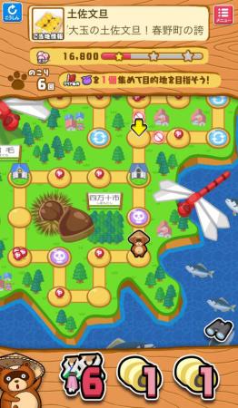 地域連動型スマホゲーム「ごちぽん」、50万ユーザーを突破