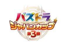 ガンホーの「パズル&ドラゴンズ」、日本国内にて3400万ダウンロードを突破 5/31に「ガンホーフェスティバル2015」も開催