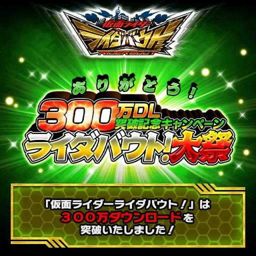 仮面ライダーのスマホ向けRPG「仮面ライダー ライダバウト!」、300万ダウンロードを突破