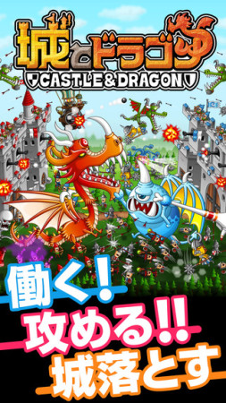 アソビズム、スマホ向け新作リアルタイムストラテジーゲーム「城とドラゴン」のiOS版をリリース