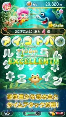 ガンホー、TV「情熱大陸」とコラボしたスマホ向け言葉遊びパズルゲーム「モジポップン~100の海と情熱の大陸~」をリリース