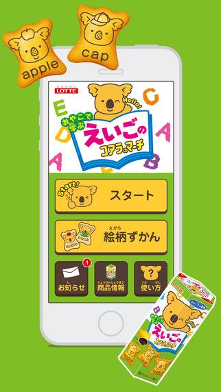 アララ、ロッテの新商品「えいごのコアラのマーチ」のスマホ向けARアプリをリリース