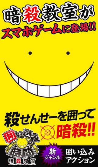 人気コミック/アニメ「暗殺教室」のスマホゲーム「暗殺教室 囲い込みの時間」、200万ダウンロードを突破