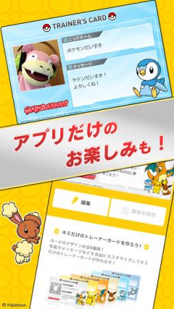 「ポケモンだいすきクラブ」のスマホアプリ版が登場! 図鑑やトレーナーカード作成機能なども実装