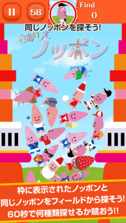 リディンク、東京タワーの公式スマホゲーム「探してノッポン」をリリース