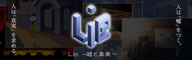 """DeNA、""""スマホドラマ""""配信サービス「Lie ~嘘と真実~」の事前登録受付を開始"""