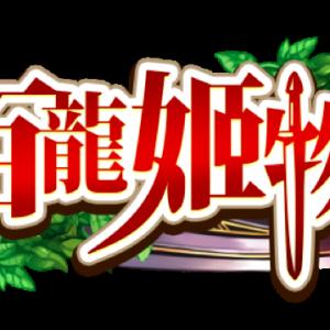 カヤック、スマホ向け快感カウンターバトルRPG「姫騎士と最後の百竜戦争」を台湾・香港・マカオほかアジア地域へ配信決定