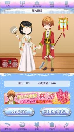 ディスカス、スマホ向け恋愛ゲーム「イケメン恋星水滸伝」の中文繁体字版を台湾・香港・マカオにてリリース