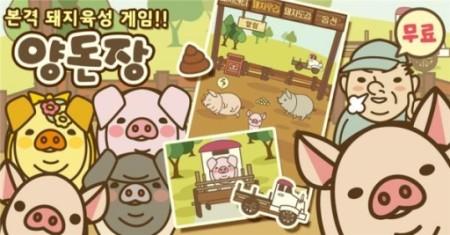 スマホ向け豚育成ゲーム「ようとん場」が韓国進出 韓国語版を韓国のApp Storeにて配信開始
