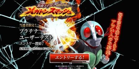 DMMに仮面ライダーが登場! 完全オリジナルの新作ブラウザゲーム「仮面ライダー メガトンスマッシュ」のテスター募集を開始