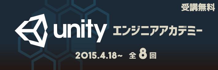 サイバーエージェント、現役エンジニア向けのUnity無料講座を開催
