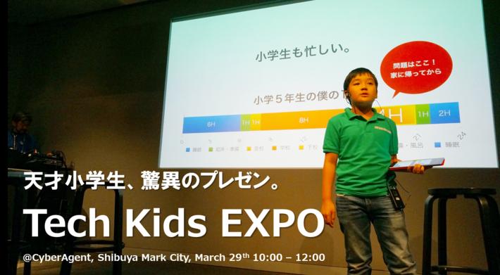 CA Tech Kids、5名の天才小学生プログラマーが作品をプレゼンする「Tech Kids EXPO」を開催