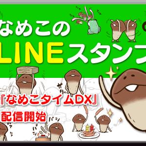 なめこの新作LINEスタンプが登場! 4コマ漫画「なめこタイム DX」のスタンプを配信開始