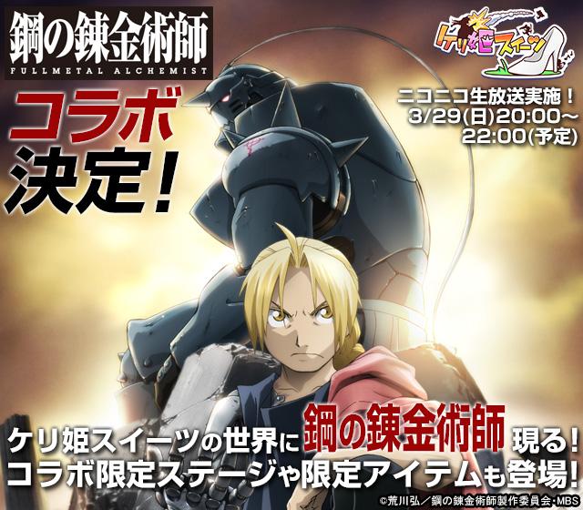 ガンホー、アクションパズルRPG「ケリ姫スイーツ」にてアニメ「鋼の錬金術師」とコラボ