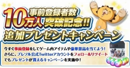 人気コミック/アニメ「BLEACH」のスマホ向け新作ゲーム「BLEACH Brave Souls」、事前登録者数が10万人を突破1