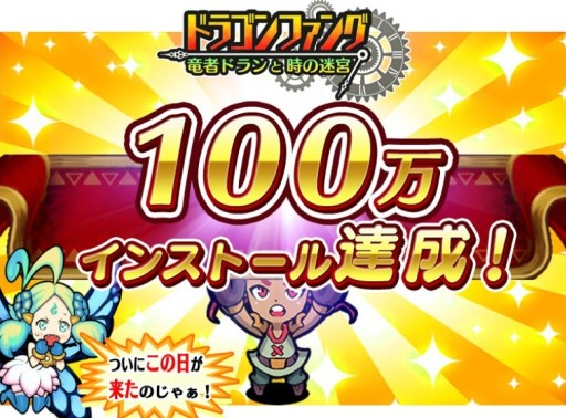 トイディアのローグライクダンジョン探索RPG「ドラゴンファング」、100万ダウンロードを突破1