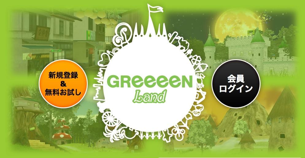 ADNグループ、GReeeeNのファンクラブ限定仮想空間「GReeeeN Land」のサービスを終了